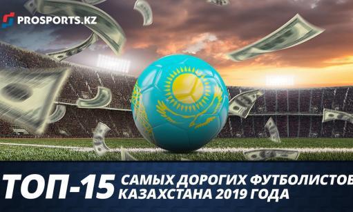 Топ-15 самых дорогих казахстанских футболистов 2019 года