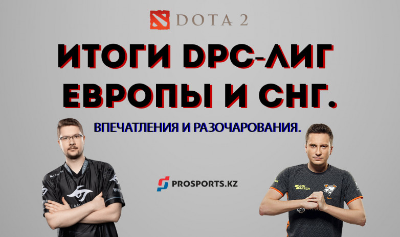 Итоги DPC-лиг: аналитический разбор турнира от Prosports.kz.