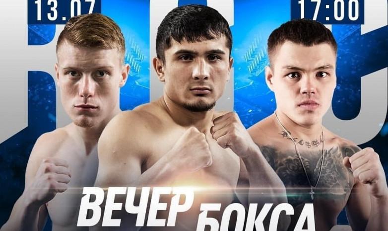 Вечер профессионального бокса, 13 июля - Екатеринбург. В главном бою: Якубов