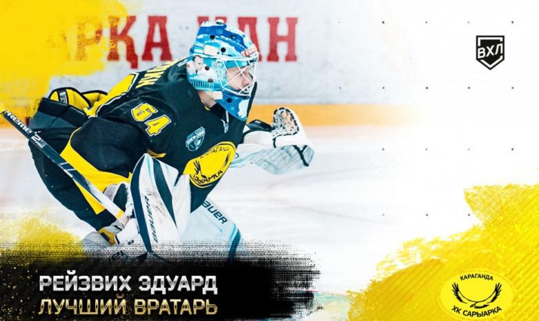 Эдуард Рейзвих – лучший вратарь сезона в ВХЛ