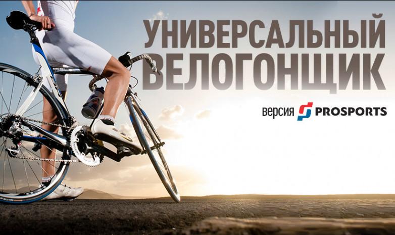 «Особо опасен и непобедим». Универсальный велогонщик. Кто он?